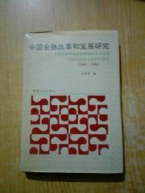 中国金融改革和发展研究:中国金融学会金融体制改革与发展战略研究会十年研究通览:1984-1994