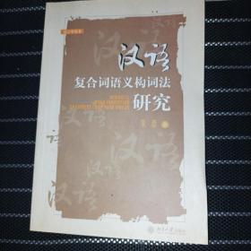 汉语复合词语义构词法研究