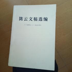 陈云文稿选编(一九四九—一九五六)