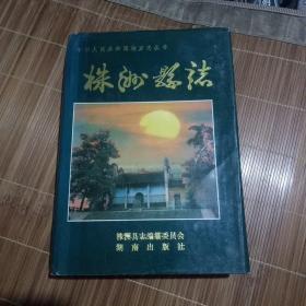 株洲县志(一版一印2000册)