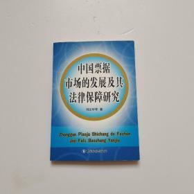 中国票据市场的发展及其法律保障研究