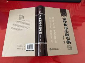 清代货币金融史稿(馆藏,2007年1版1印)