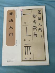 中国经典书画丛书 篆法入门 墨宝图书 篆书 书法