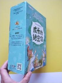 成长的绝密信:写给小学生的心灵自助图画书系列(盒装共20册)全