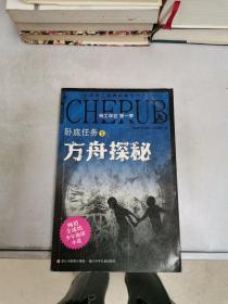 特工学校 第一季:卧底任务5:方舟探秘【满30包邮】