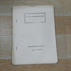 参加1982年华东地区植化学术会议论文【摘要】油印本