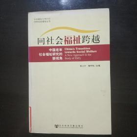 向社会福祉跨越:中国老年社会福祉研究的新视角