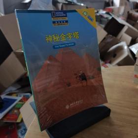 神秘金字塔——国家地理学生主题阅读训练丛书·中文版