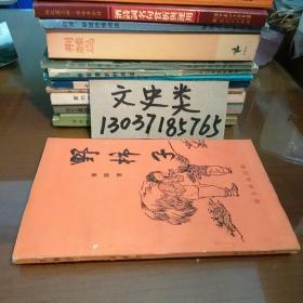 野柿子(作者黄荆签名本。内夹信札1页,还有一页纸不知是否有价值)