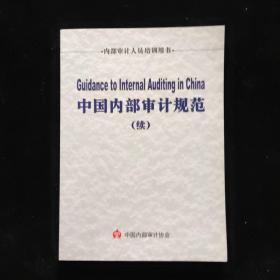 中国内部审计规范(续)