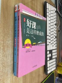 大夏书系·好课是这样磨成的(数学卷1)(数学卷2)两本合售
