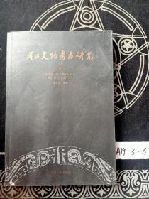 周口文物考古研究(二)