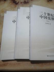 二十世纪中国史纲(一二四卷)