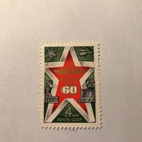 苏联邮票 1979年 武装力量通信部队60年 一枚 新