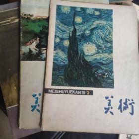 美术1980年(3 8 10 共3本)          1981年(11 12 期共2本)可独购