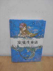注音版儿童课外阅读丛书 安徒生童话 精装