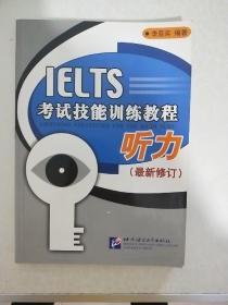 IELTS考试技能训练教程