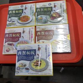 西餐秘授DVD全五盒,原封未拆!