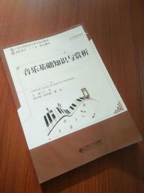 """音乐基础知识与赏析/高职高专""""十二五""""规划教材·21世纪高职高专系列规划教材"""