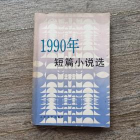 1990年短篇小说选
