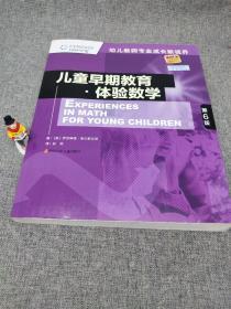 儿童早期教育体验数学(第6版)/幼儿教师专业成长新视界