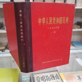 《中華人民共和國藥典》一部 (中藥部份) ,1977年版 一九七七年版  一部(本書收載中藥藥材常用藥物1925種,中草藥提取藥物及成方制劑、附錄記載中草藥檢定通測、炮制、制劑等)
