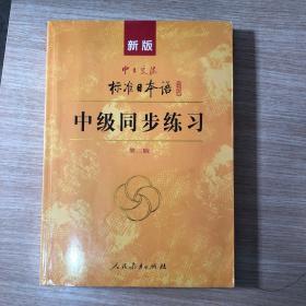 新版 中日交流标准日本语:中级 日语教材 同步练习
