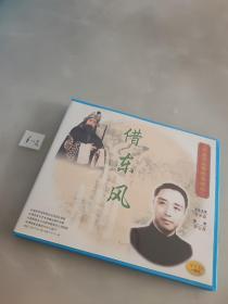 中国京剧音配像精粹-借东风