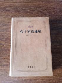 齐鲁文化经典文库:孔子家语通解