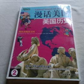 新东方·漫话美国2:美国历史