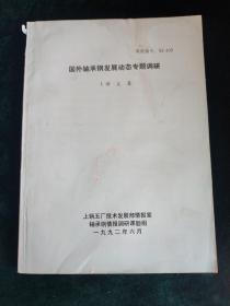 国外轴承钢发展动态专题调研 1论文集