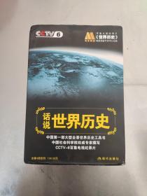 话说世界历史(全四册)