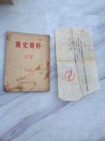 《党史资料》1954年第一期<带通知钟裴>以图为准