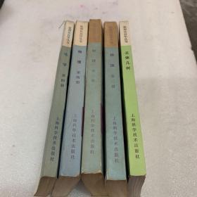 数理化自学丛书 【立体几何】【物理234】【化学4】共5本合售