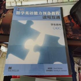 留学英语能力预备教程读写互通学生用书第一级