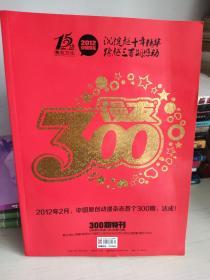 漫友全球动漫娱乐杂志300纪念特刊
