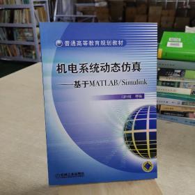 机电系统动态仿真——基于MATLAB/Simulink——普通高等教育规划教材