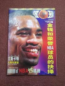 篮球 2000 19