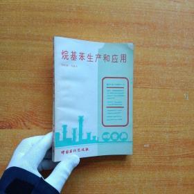 烷基苯生产和应用【内页干净】