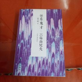 怪异鬼才:三岛由纪夫