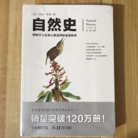 自然史(重庆出版社:正版:库存书) 全新未拆封