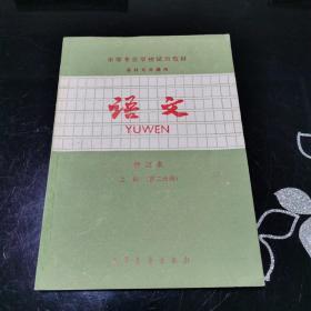 中等专业学校试用教材 各科专业通用 语文 修订本 上册(第二分册)