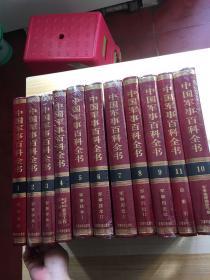 中国军事百科全书(1-11,全11册)精装  1本开封