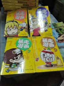 暴走漫画(正版授权)5+6+7+9