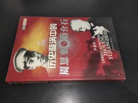 历史漩涡中的周恩来与蒋介石