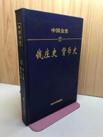 中国全史简读本17、钱庄史、货币史