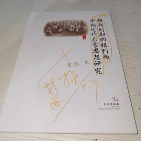 维新时代的报刊与中国近代启蒙思想研究