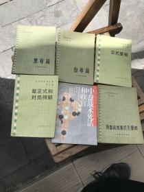 吴清源围棋全集 第一卷 第二卷 第三卷 第四卷 第五卷   6册