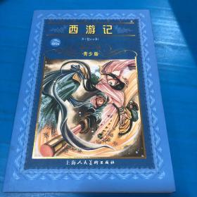世界文学名著宝库:西游记(青少版)(品佳)
