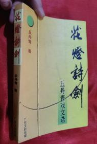 花灯诗剑——丘丹青戏文文选